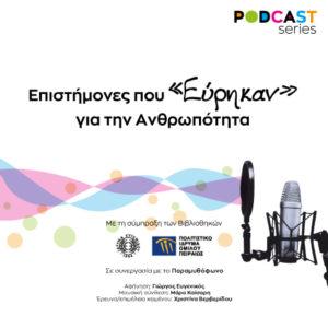 Podcasts για τη ζωή και το έργο μεγάλων επιστημόνων  από το Ίδρυμα Ευγενίδου και το Πολιτιστικό Ίδρυμα Ομίλου Πειραιώς
