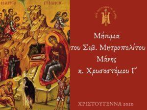 Μήνυμα Χριστουγέννων 2020 Σεβ. Μητροπολίτου Μάνης κ. Χρυσοστόμου Γ'