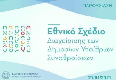 Παρουσίαση Εθνικού Σχεδίου Διαχείρισης Δημοσίων Υπαίθριων Συναθροίσεων