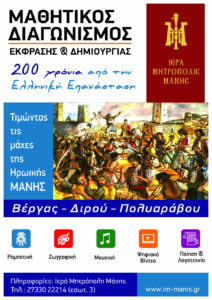 Ι. Μητρόπολη Μάνης – Μαθητικός διαγωνισμός «200 χρόνια από την Ελληνική Επανάσταση»