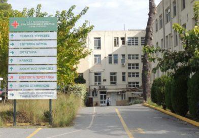 Παραμένουν σε αναστολή τα τακτικά εξωτερικά Ιατρεία  στο Γενικό Νοσοκομείο Σπάρτης