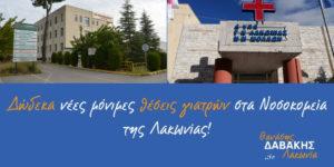 Δαβάκης: Νέες μόνιμες οργανικές θέσεις για τα Νοσοκομεία της Λακωνίας