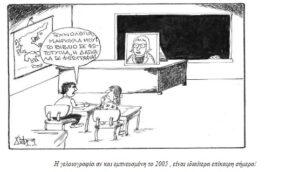 Τιμή στον Λάκωνα Δημήτρη Πετσετίδη από το Ινστιτούτο Σπάρτης