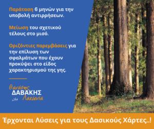 Θανάσης Δαβάκης : Έρχονται Λύσεις για τους Δασικούς Χάρτες