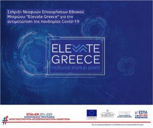 """Πραγματοποιήθηκε η ενημερωτική εκδήλωση του ΠΕΣΠ με θέμα: Στήριξη νεοφυών επιχειρ. Εθνικού Μητρώου """"Elevate Greece"""" εν μέσω πανδημίας"""