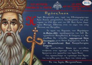 Η Ιερά Μητρόπολή Μονεμβασίας & Σπάρτης τιμά τον Εθνοϊερομάρτυρα Άγιο Ανανία, Μητροπολίτη Λακεδαιμονίας