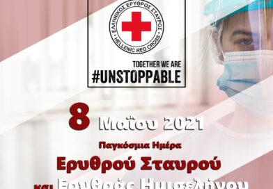 Τμήμα Ερυθρού Σταυρού Σπάρτης – Παρουσίαση Καρδιοαναπνευστική Αναζωογόνησης (ΚΑΡΠΑ)