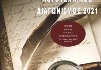 10ος Διεθνής Λογοτεχνικός Διαγωνισμός 2021 από τον Όμιλο UNESCO Τεχνών , Λόγου & Επιστημών Ελλάδος