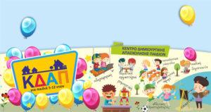ΚΔΑΠ από τον Δ. Σπάρτης με δωρεάν αθλητικές και πολιτιστικές δραστηριότητες σε παιδιά