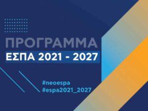 Διαβούλευση για το νέο ΕΣΠΑ 2021 – 2027 με την Π.Ε. Λακωνίας