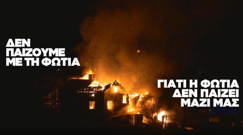 Δεν παίζουμε με τη φωτιά – γιατί η φωτιά δεν παίζει μαζί μας!