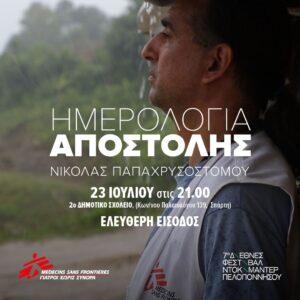 Ντοκιμαντέρ των Γιατρών Χωρίς Σύνορα στην Σπάρτη