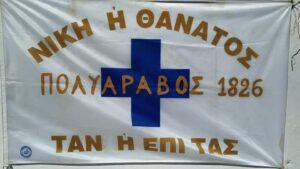 Την 195η Επέτειο της Μάχης του Πολυαράβου τίμησε ο Δήμος Ανατολικής Μάνης