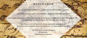 """Διεθνές συνέδριο στην Σπάρτη """"Διεθνείς Σχέσεις στην αρχαιότητα: η περίπτωση της Σπάρτης"""""""