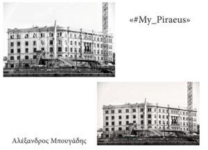 Ο φωτογραφικός διαγωνισμός «#My_Piraeus»  με την συμμετοχή του Αλέξανδρου Μπουγάδη