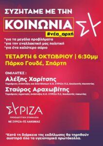 Ανοιχτή πολιτική εκδήλωση-συζήτηση του ΣΥΡΙΖΑ στην Σπάρτη – Συζητάμε με την Κοινωνία