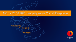 Digea : Το HD έρχεται στα Κ.Ε Αναβρυτή , Ρειχέα και Κύθηρα