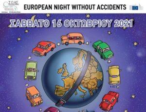 15η Ευρωπαϊκή Νύχτα χωρίς Ατυχήματα