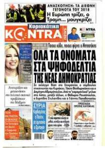 mkiriakatikikontranews