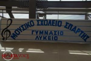Μουσικό Σχολείο Σπάρτης